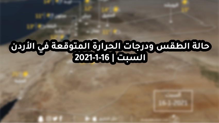 حالة الطقس ودرجات الحرارة المتوقعة في الأردن يوم السبت 16-1-2021
