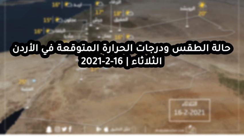 حالة الطقس ودرجات الحرارة المتوقعة في الأردن يوم الثلاثاء 16-2-2021