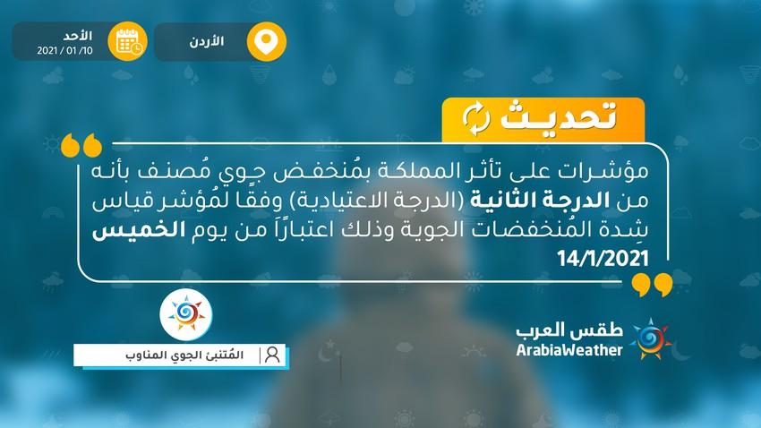 الأردن   آخر التحديثات: مؤشرات على منخفض جوي من الدرجة الثانية نهاية الأسبوع يُسبق بطقس دافئ غير مُعتاد لمثل هذا الوقت من العام.