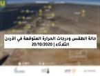 الثلاثاء | درجات حرارة اعلى من معدلاتها وطقس مائل للحرارة ظهراً في الأردن