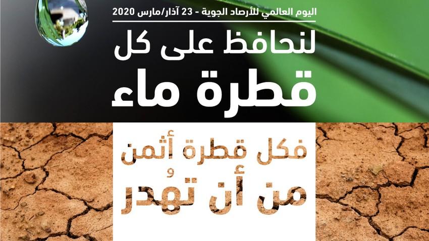 """يوم الأرصاد العالمي 2020 تحت شعار """"المياه والمناخ"""""""