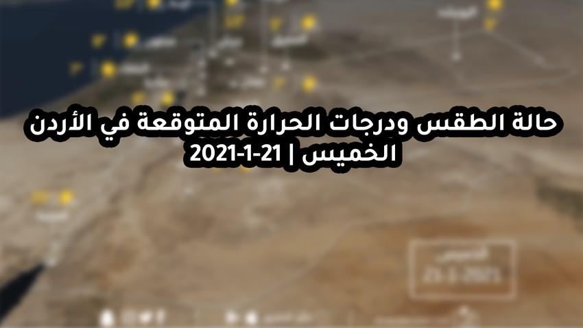 حالة الطقس ودرجات الحرارة المتوقعة في الأردن يوم الخميس 21-1-2021