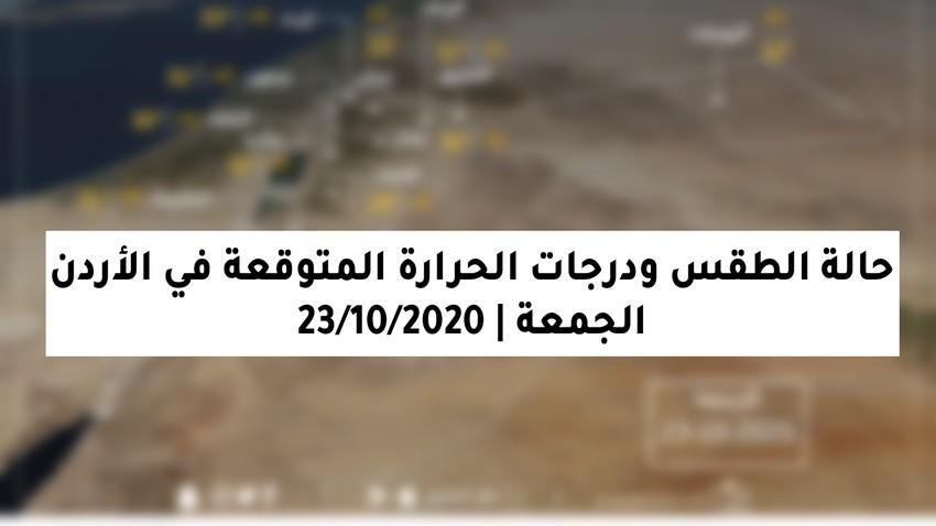 الجمعة   تأثر المملكة بإمتداد لما يُسمى بِـ منخفض البحر الأحمر الذي سيعمل على ارتفاع درجات الحرارة