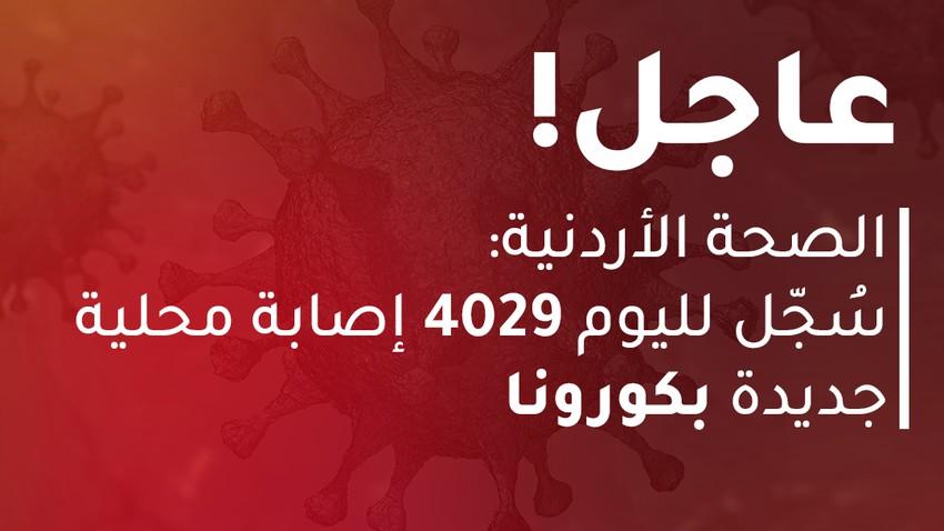 الصحة الأردنية: سُجل لليوم 55 حالة وفاة جديدة بكورونا و4029 إصابة