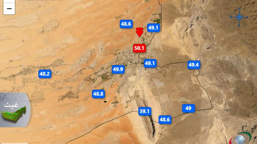 الإمارات | درجات الحرارة تجاوزت الـ 50 مئوية في أجزاء من مدينة العين ظهر السبت