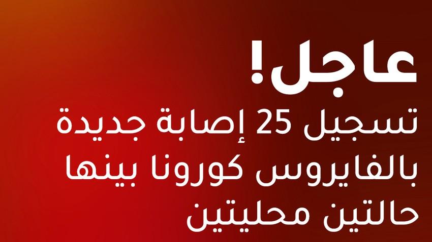 الأردن | تسجيل 25 إصابة جديدة بالفايروس كورونا من بينها حالتين محليتين