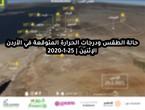 حالة الطقس ودرجات الحرارة المتوقعة في الأردن يوم الإثنين 25-1-2021