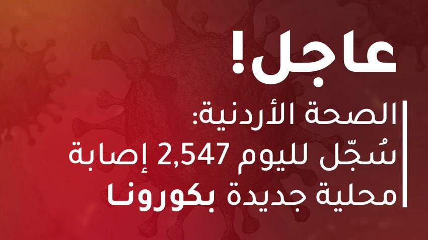 الصحة الأردنية: 2,547 إصابة بكورونا و30 حالة وفاة - رحمهم الله