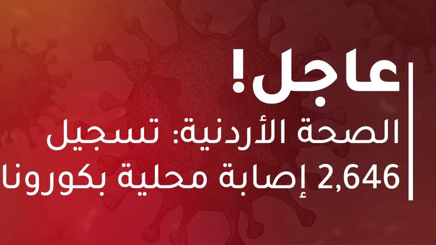 الصحة الأردنية: 2,646 إصابة محلية بكورونا و100 حالة شفاء