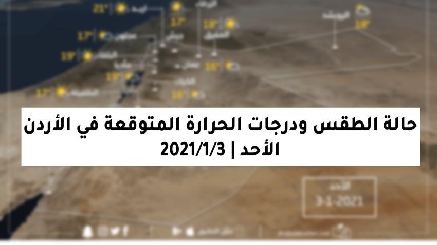 حالة الطقس ودرجات الحرارة المُتوقعة في الأردن يوم الأحد 3-1-2021