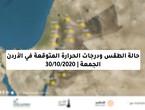 الجمعة | استمرار درجات الحرارة أعلى من معدلاتها الاعتيادية في الأردن