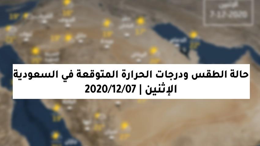 السعودية | حالة الطقس ودرجات الحرارة المتوقعة يوم الإثنين 7-12-2020