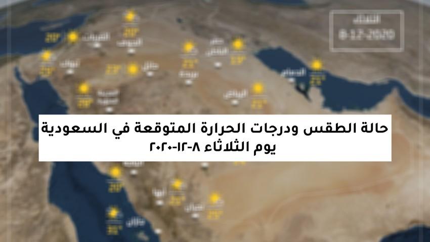 السعودية   حالة الطقس ودرجات الحرارة المتوقعة يوم الثلاثاء 8-12-2020