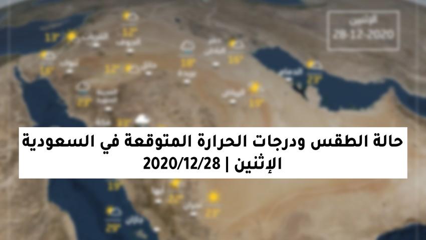 حالة الطقس ودرجات الحرارة المتوقعة في السعودية يوم الإثنين 28-12-2020
