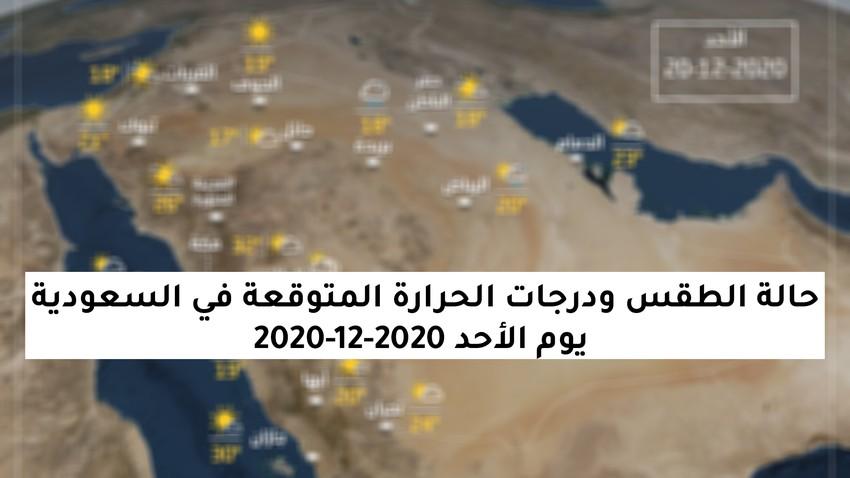 حالة الطقس ودرجات الحرارة المتوقعة في السعودية يوم الأحد 20-12-2020