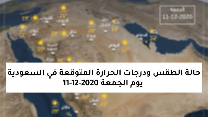 حالة الطقس ودرجات الحرارة المتوقعة في السعودية يوم الجمعة 11-12-2020