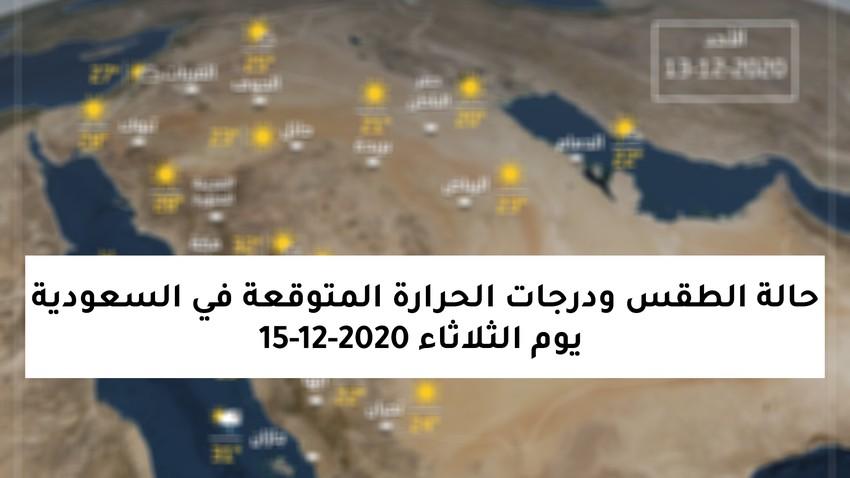 حالة الطقس ودرجات الحرارة المتوقعة في السعودية يوم الثلاثاء 15-12-2020