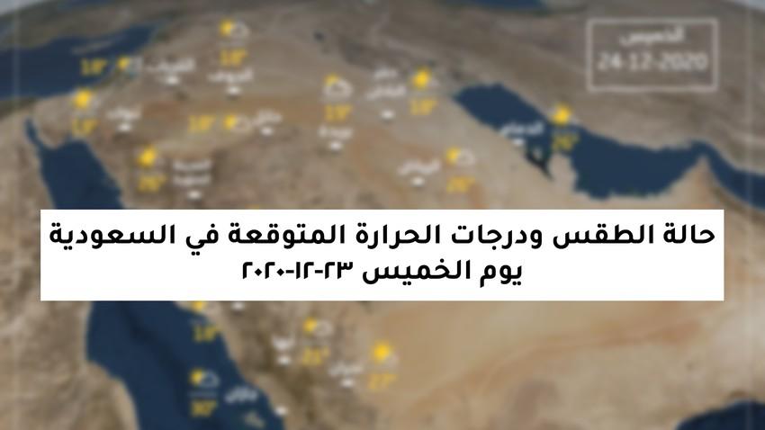 حالة الطقس ودرجات الحرارة المتوقعة في السعودية يوم الخميس 24-12-2020
