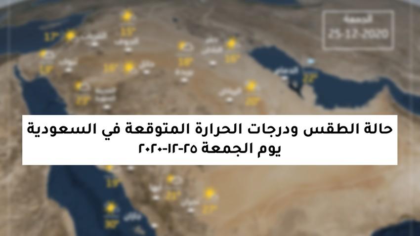حالة الطقس ودرجات الحرارة المتوقعة في السعودية يوم الجمعة 25-12-2020