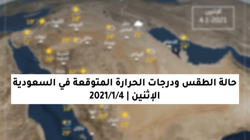 حالة الطقس ودرجات الحرارة المتوقعة في السعودية يوم الإثنين 4-1-2021