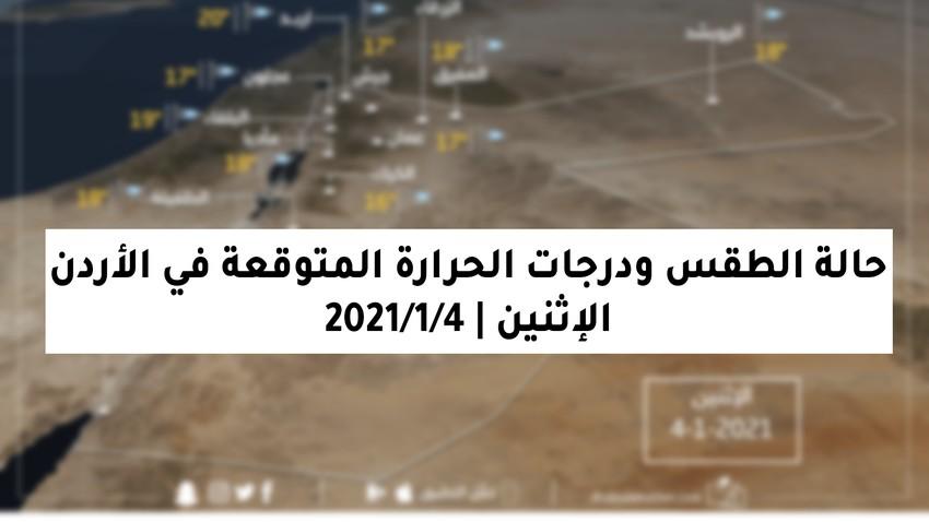 حالة الطقس ودرجات الحرارة المُتوقعة في الأردن يوم الإثنين 4-1-2021