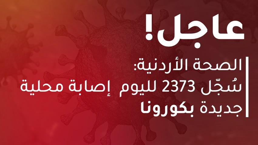 الصحة الأردنية: سُجل لليوم 2373 إصابة جديدة بكورونا في الأردن و68 حالة وفاة رحمهم الله
