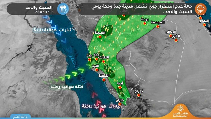 للمرة الأولى هذا الموسم | فرصة عالية لأمطار رعدية تطال مدينة جدة فجر وصباح يومي السبت والأحد