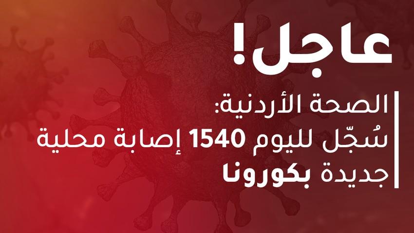 الصحة الأردنية: سُجل لليوم 26 حالة وفاة جديدة بكورونا و1540 إصابة