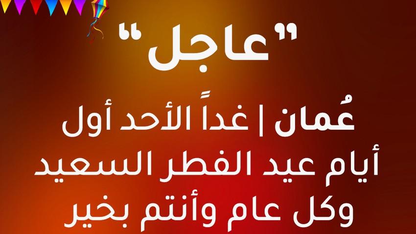 عاجل - سلطنة عمان | غداً الأحد أول أيام عيد الفطر السعيد