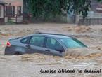 فيضانات مفاجئة شمال التشيك تتسبب بوفاة شخص وفقدان الآخر