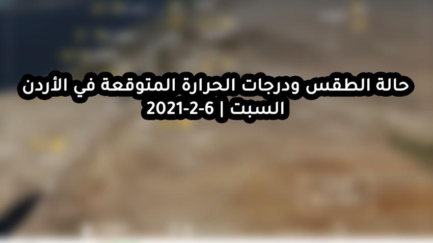 حالة الطقس ودرجات الحرارة المتوقعة في الأردن يوم السبت 6-2-2021