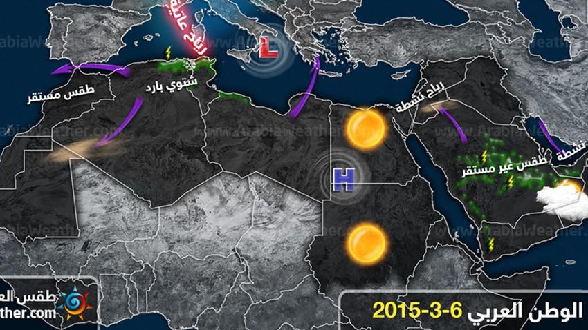 بالخارطة التوضيحية: حالة الطقس في الوطن العربي ليوم الجُمعة