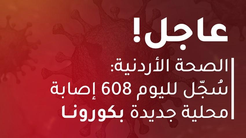 الأردن: سُجل لليوم 608 إصابة بفايروس كورونا المُستجد و10 حالات وفاة