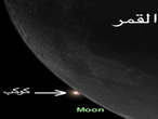 The moon blocks Mars in a rare astronomical phenomenon