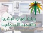 السعودية | الموارد البشرية تُعلن موعد عودة موظفي القطاع العام لمقار العمل