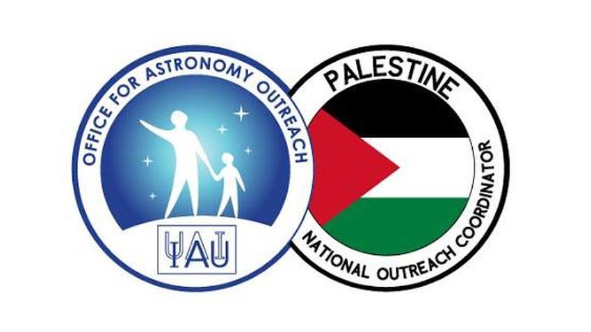للمرة الاولى في التاريخ – الاتحاد الفلكي الدولي يسمح لفلسطين بتسمية كوكب ونجم خارج المجموعة الشمسية !