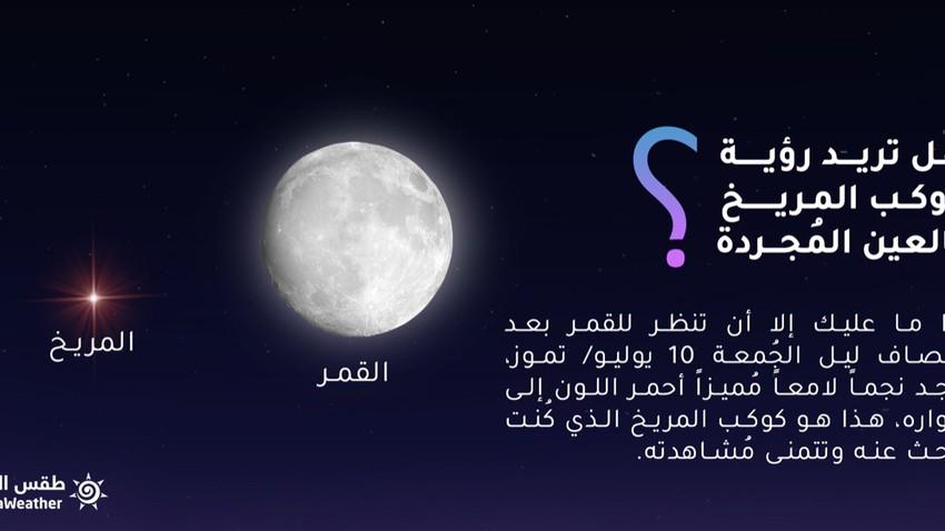 القمر يقترن بالمريخ ليل الجمعة والمشاهدة ممكنة بالعين المجردة