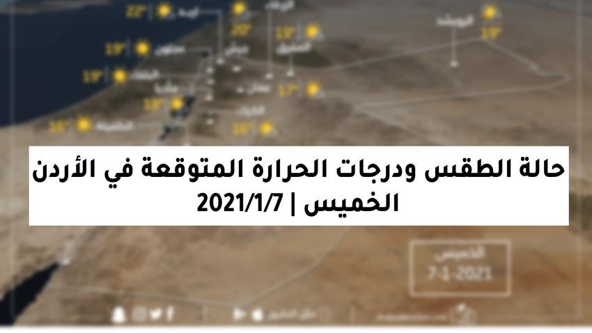 حالة الطقس ودرجات الحرارة المُتوقعة في الأردن يوم الخميس 7-1-2021