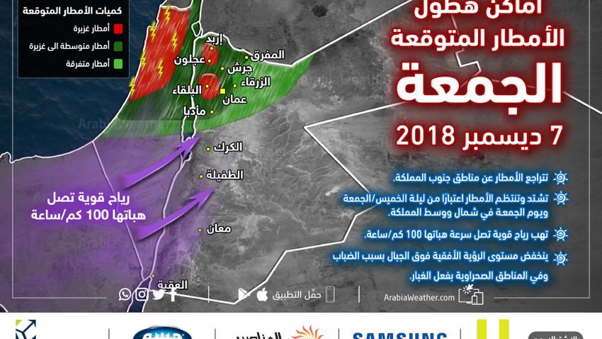 خرائط توضيحية - المناطق المشمولة بتوقعات الأمطار أيام الخميس والجُمعة والسبت