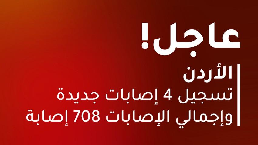 الأردن   تسجيل 4 إصابات جديدة بالفايروس كورونا وإجمالي الإصابات 708 إصابة