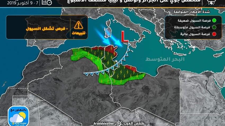 منخفض جوي على الجزائر، تونس و ليبيا اعتبارا من الاثنين