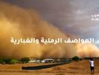 تعرف على كل ما يتعلق بالعواصف الرملية و الغبارية وفترة حدوثها