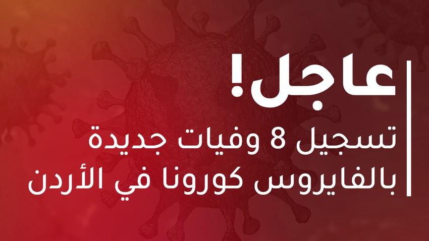 الأردن   تسجيل 8 حالات وفاة جديدة بسبب الفايروس كورونا