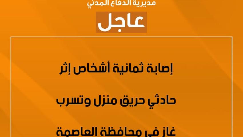 الأردن : إصابة ثمانية اشخاص إثر حادثي حريق منزل وتسرب غاز في محافظة العاصمة