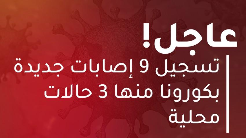 الأردن | تسجيل 9 حالات جديدة بالفايروس كورونا منها 3 حالات محلية
