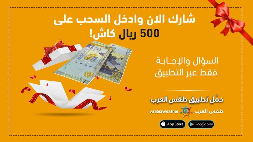 شارك الان في مسابقة طقس العرب واربح 500 ريال .. طريقة المشاركة