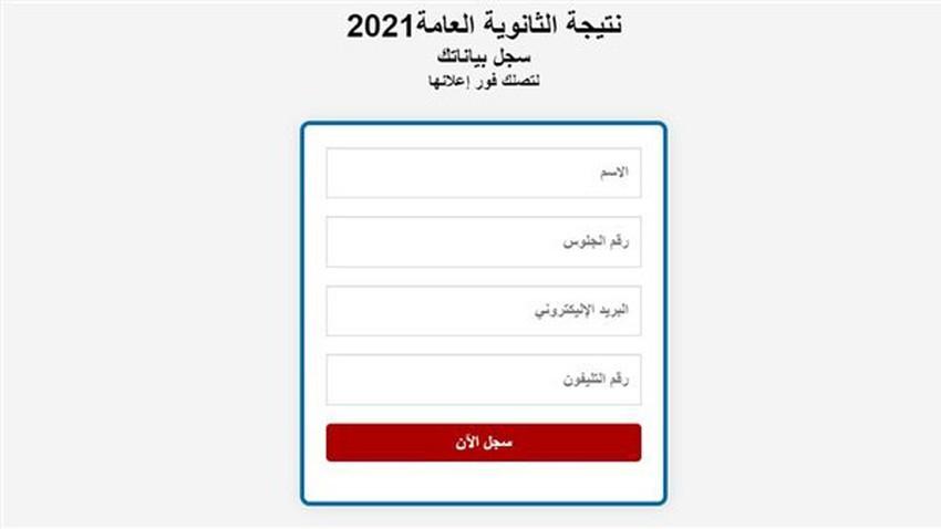 Urgent | Maintenant le résultat du lycée en Egypte d'ici