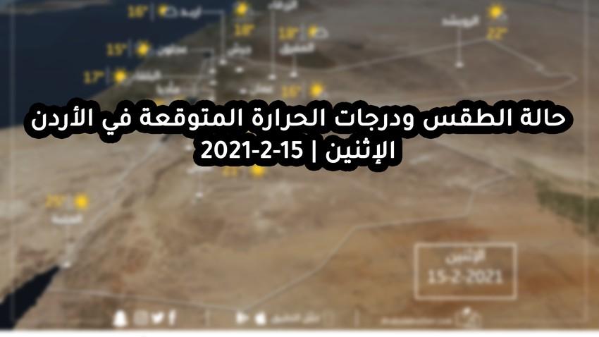 حالة الطقس ودرجات الحرارة المتوقعة في الأردن يوم الإثنين 15-2-2021
