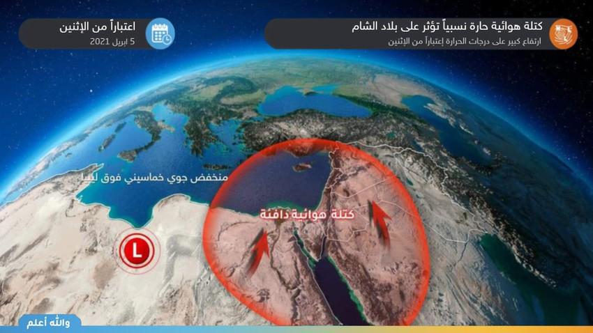 بلاد الشام | كتلة هوائية حارة نسبياً تؤثر على بلاد الشام اعتباراً من الإثنين