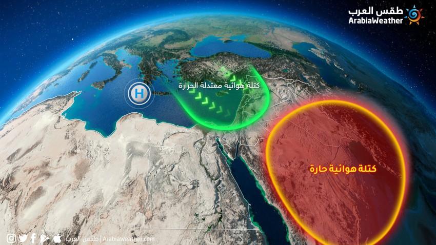 بلاد الشام | تغيّرات مرتقبة على درجات الحرارة تتمثل باندفاع كتلة هوائية معتدلة الحرارة نحو المنطقة اعتباراً من الثلاثاء